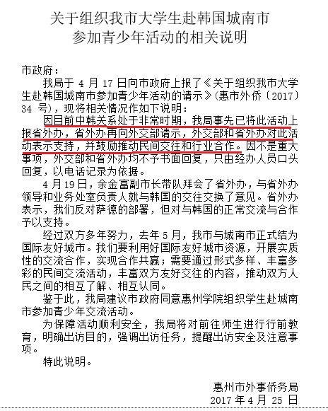 惠州市外事局在給市政府的「相關說明」中稱,請示過省外辦、外交部,得到回覆支持民間交往。圖為文件截圖。(大紀元)