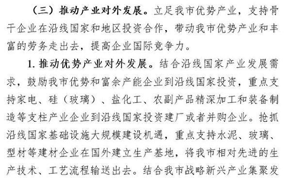 滁州市政府在《實施方案》中提出,向一帶一路沿線國家輸出「富餘產能」。圖為文件截圖。 (大紀元)