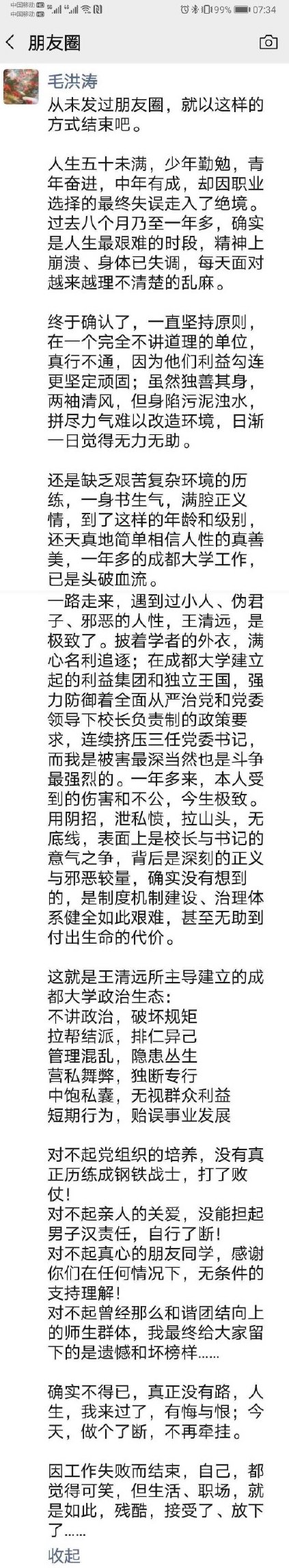 成都大学党委书记 毛洪涛
