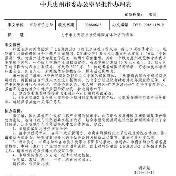 惠州市外事局在2016年的請示文件中,建議市委主要領導接受南韓媒體的採訪,並財政撥款用於做宣傳。圖為文件截圖。(大紀元)