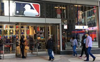 美国职棒大联盟在纽约市开设全美首家旗舰店