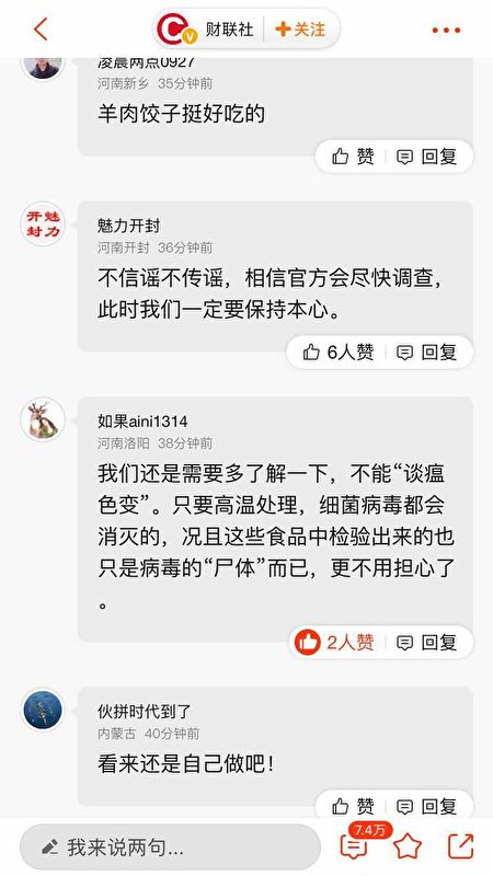 近日,《大紀元》獲得洛陽當地網評員對此事件的網評截屏,曝光了這些人是如何引導輿論、替中共當局掩蓋負面新聞的。(大紀元)