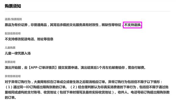 大麥網的購票須知顯示,2020年青島的鳳凰音樂節門票不退票。(網頁截圖)