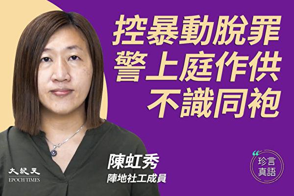 【珍言真语】暴动罪终被撤 陈虹秀吁拒温水煮蛙