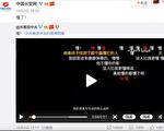 """团中央动员小粉红""""弹幕""""庆川普染疫 挨轰"""