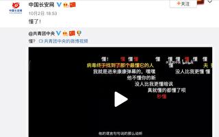 團中央動員小粉紅「彈幕」慶川普染疫 挨轟