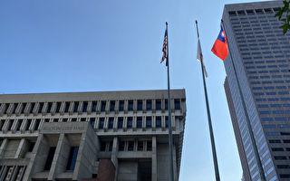 美政要线上贺双十 波士顿升国旗