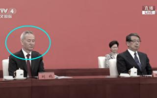 深圳开会 刘鹤闭眼 林郑与邻座隔多一张桌