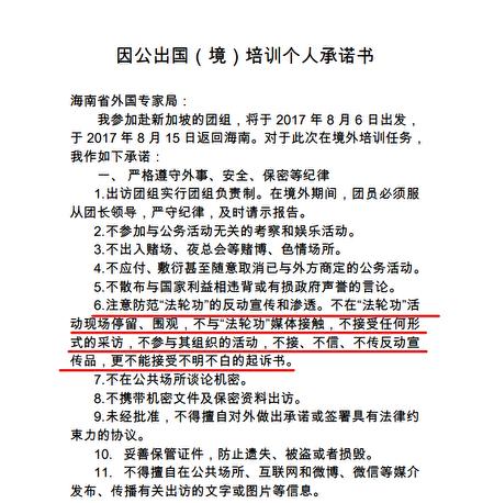海南省的《因公出國(境)培訓個人承諾書》。(大紀元)
