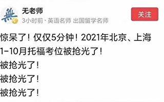 陳思敏:京滬兩地搶「托福」見人心 愛國者搶退黨