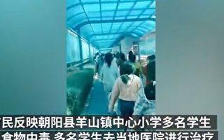 辽宁小学69人疑食物中毒 学生吃两天前饭菜
