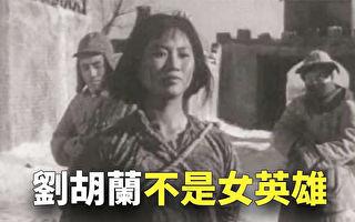 【欺世大觀】劉胡蘭不是女英雄