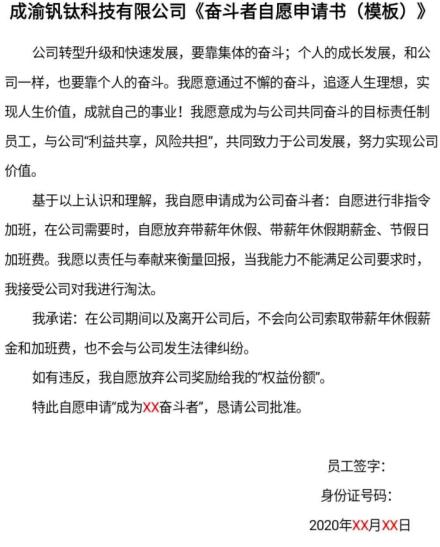 9月2日,一份成渝釩鈦科技有限公司《奮鬥者自願申請書》模板在網上流傳。(網絡截圖)