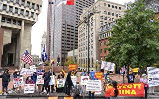 【視頻】波士頓市政府廣場升五星旗 多族裔抗議