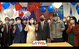 新英格兰各界庆祝中华民国109年国庆
