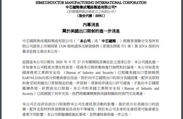 中芯國際10月4日在港交所發佈的公告承認美國對其制裁。(港交所網站截圖)