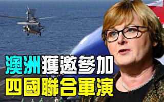 【澳洲新聞熱點10.20】澳獲邀參加四國聯合軍演