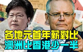 【澳洲新聞熱點】澳總理年薪比香港特首少近一半