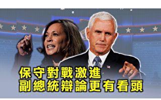 【西岸觀察】保守vs激進 副總統辯論更有看頭