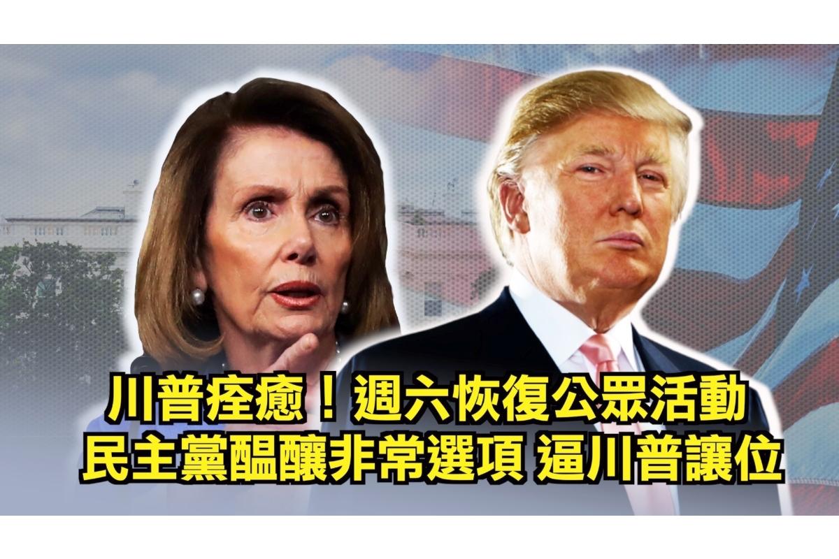 【西岸觀察】民主黨醞釀逼特朗普讓位能成功嗎?