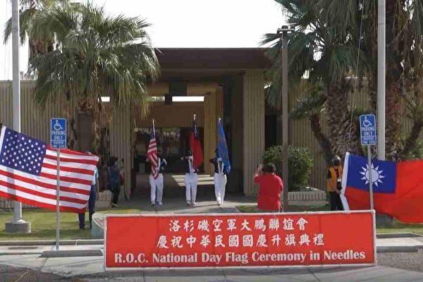 慶雙十 洛空軍大鵬聯誼會麗都市舉行升旗典禮