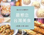 """""""最想念的台湾美食"""" 咸酥鸡荣登冠军"""
