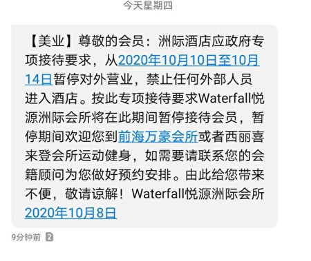洲際酒店的緊急通知,稱10月10日到14日暫停對外營業。(推特圖)