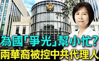 【紐約調查】為國「爭光」幫小忙? 兩華裔被控中共代理人