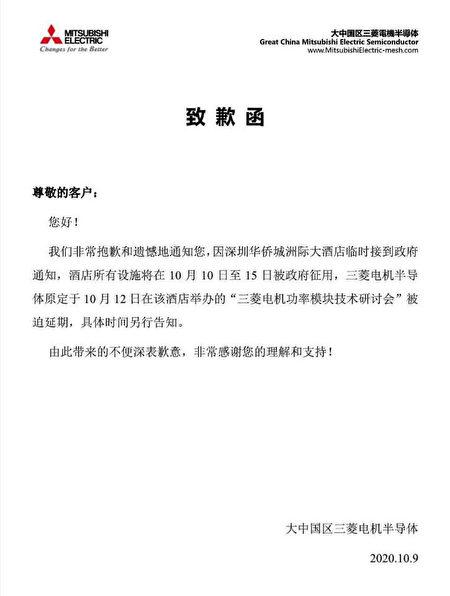 三菱電機半導體公司的活動被迫延期。(推特圖)