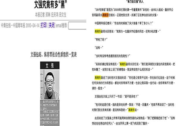 《中國青年報》曾報道高曉東抓文強的細節。(網頁截圖合成)