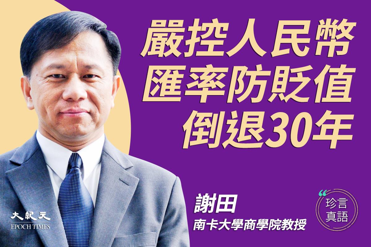 中美金融脫鉤中共遭殃,香港是最後國際窗口;出口縮減缺外匯,中央嚴控匯率防貶值;糧食通脹全面亮紅燈,經濟至少倒退30年;深圳代替不了香港。(大紀元香港新聞中心)