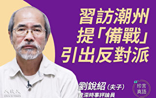 【珍言真语】刘锐绍:林郑失宠 港官六神无主