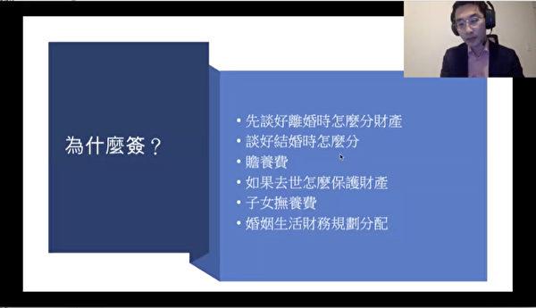 圖:《傑人咖啡生活館》首播由台裔洪國偉律師主講婚前協議書。(溫哥華國際傑人會提供)