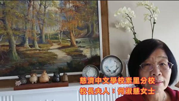 圖:慈濟中文學校素里分校校長夫人何淑慧女士分享的心靈雞湯單元。(溫哥華國際傑人會提供)