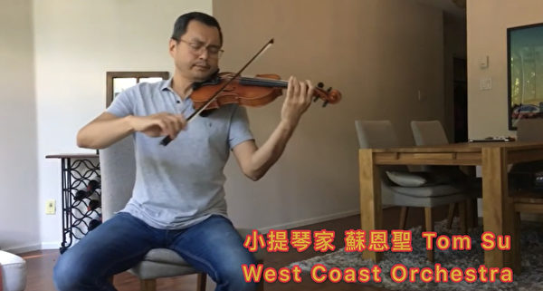 圖:小提琴家蘇恩聖Tom Su為大家演奏悠揚的小提琴曲。(溫哥華國際傑人會提供)