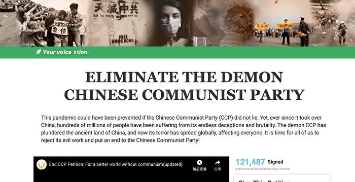 「打倒中共惡魔」全球徵簽 超12萬人連署