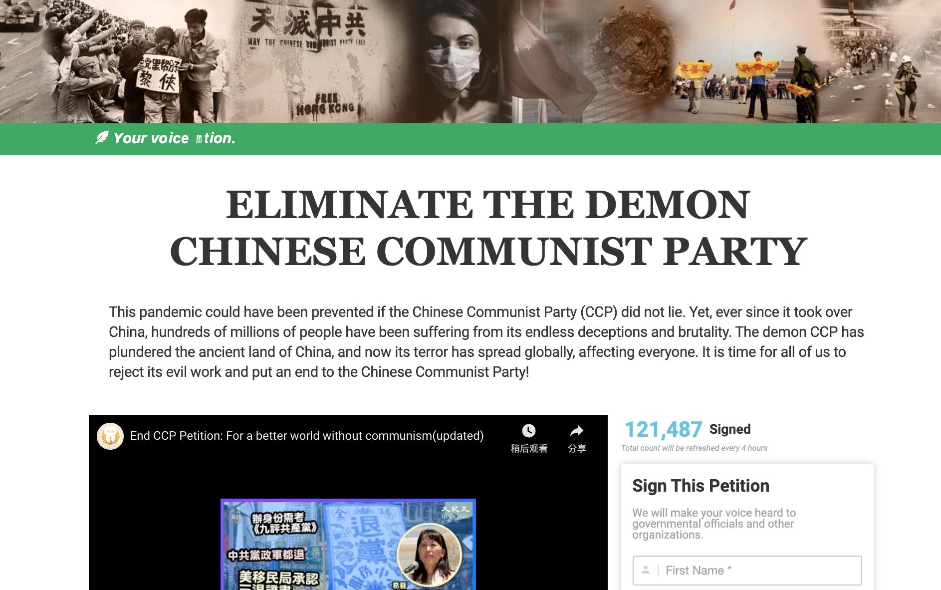 「打倒中共惡魔」全球徵簽 超12萬人聯署
