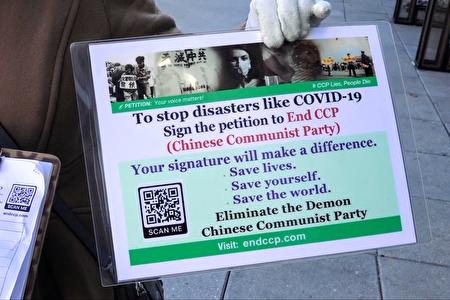 圖為2020年10月17日,全球退黨服務中心的義工在曼哈頓華埠向民眾徵集簽名,讓民眾認清中共(CCP)的真面目。
