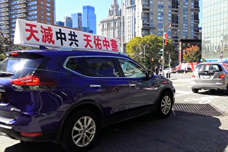 圖為2020年10月17日,全球退黨服務中心組織真相車隊到曼哈頓華埠巡遊,車身上醒目的標幟「天滅中共 天佑中華」,提醒華人趕緊退出中共所有組織,保障未來安全。