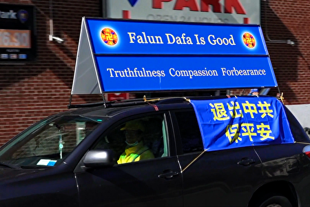 圖為2020年10月17日,全球退黨服務中心組織真相車隊到曼哈頓華埠巡遊,車身上醒目的標幟「推出中共保平安」,提醒華人趕緊退出中共所有組織,保障未來安全。