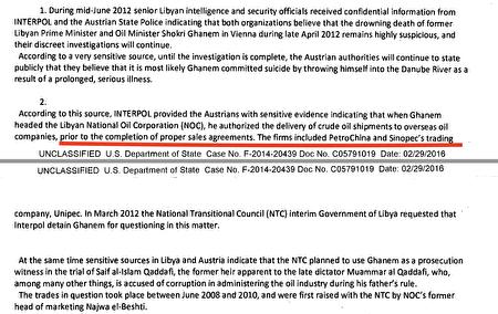 希拉莉郵件顯示,利比亞前石油部長加納姆淹死時,利比亞當時正在調查的交易包括與兩家中國主要石油公司,中石油和中石化的供應合同。(美國國務院文件截圖)