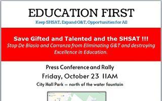 家長將集會 呼籲紐約教育局儘快開通SHSAT報名