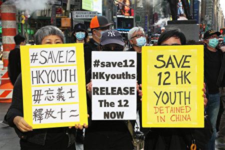 10月24日,NY4HK在時代廣場集會聲援被中共拘留2個月的12位港人,要求中共公開被拘留者的情況。(Thirdblade Photography提供)