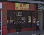 低价收购粮食券 华人超市老板认罪