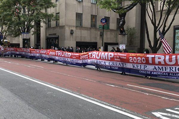 华裔支持川普联盟  打出超60米巨型挺川横幅