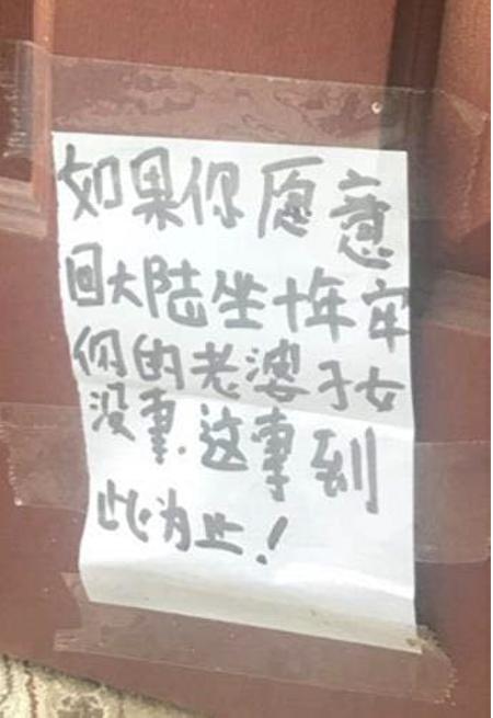 參與中國「獵狐」行動的鄭聰穎(音譯)和同夥在JD-1家門口留下的威脅字條。(起訴書截圖)