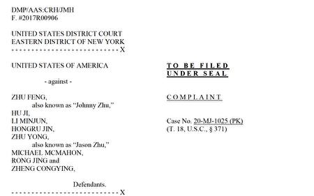 起訴書首頁,這是美國首次對參與中共「獵狐行動」的人提出起訴。(起訴書截圖)