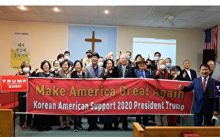 新澤西韓裔美國人挺川 肯定川普政績