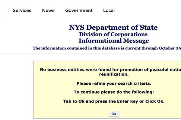 經營中美關係? 盤點紐約的統戰組織(上)