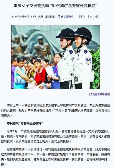 關於重慶女子特勤隊的報道。(網頁截圖)